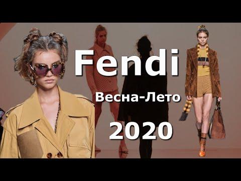 Fendi Spring 2020 Мода весна-лето в Милане / Одежда, сумки и аксессуары