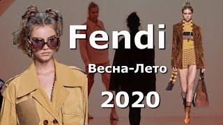 fendi модная осень 2019 зима 2020 в Милане / Одежда, обувь, сумки и аксессуары