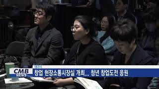 [대구뉴스] 대구시, 창업 현장소통시장실 개최...청년…