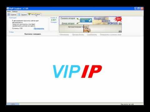 Программа для автосёрфинга на VIPIP для заработка денег в интернете