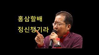 홍삼할배 씹고 뜯고 맛보는시간 티타임