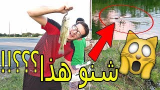 رحنا نصيد سمك وفجأة طلعلنا مخلوق غريب بالبحيرة!!!