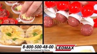 Форма «Аппетитная тефтелька» Leomax как готовить тефтели зразы и митболы с начинкой купить leomax.ru