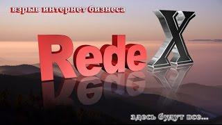 Путь к успеху! REDEX  Редекс! Команда Евгении Коневега