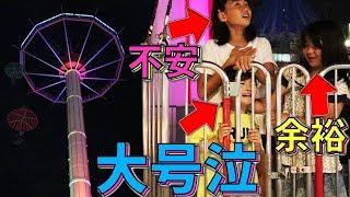 今回はいおりくんのお友達と一緒に東京ドームシティ アトラクションズ(...