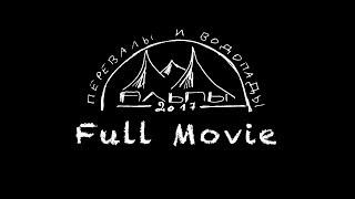 Фильм о мотопутешествии в Альпы 2017