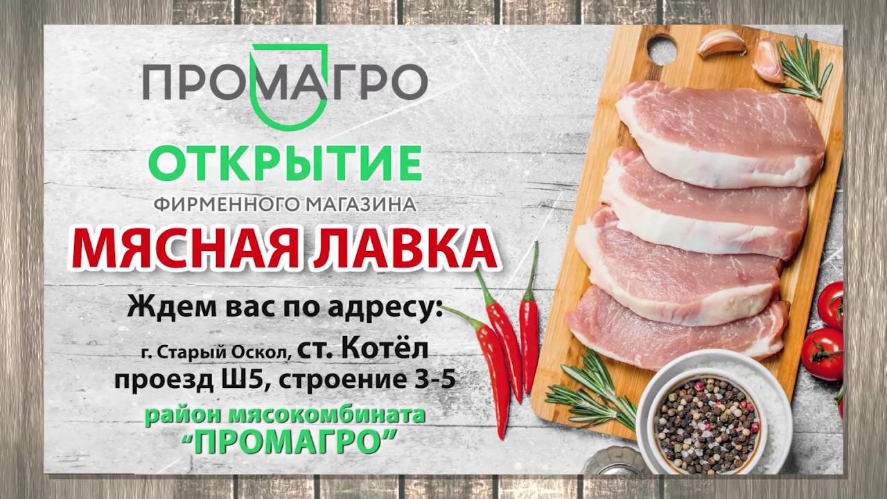 Промагро Старый Оскол Официальный Сайт Магазин