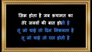 Zikr Hota Hai Jab Qayamat Ka - Karaoke - My Love - Mukesh