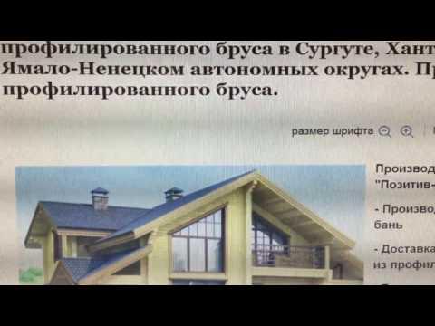 Строительство домов в Сургуте