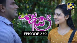 Aeya Episode 239 || ''ඇය '' || 21st March 2021 Thumbnail