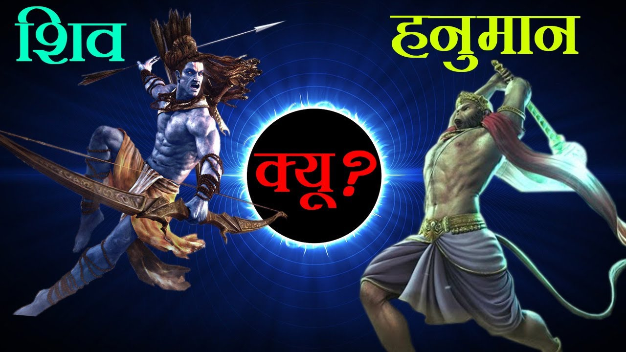 शिव और हनुमान जी का महाप्रलयंकारी युद्ध...| battle between Shiva and Hanuman  || Kaal Chakra