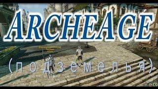 ArcheAge инстансы подземелья