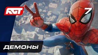 Прохождение Spider-Man (PS4) — Часть 7: Демоны