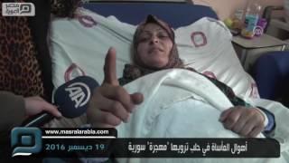 مصر العربية | أهوال المأساة في حلب ترويها