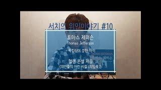 서치의 위인이야기 #10 토마스 제퍼슨