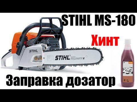 Бензопила Stihl MS180 дозатор масла. Делаем смесь. Секреты и хитрости. Лайфхак