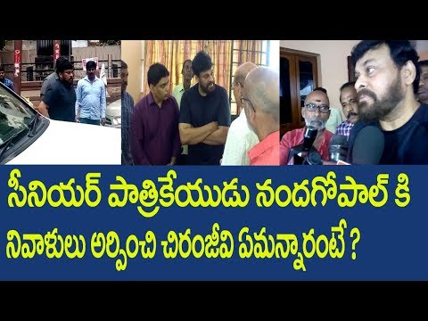 Megastar Chiranjeevi Condolences To Senior Journalist Nanda Gopal | Friday Poster