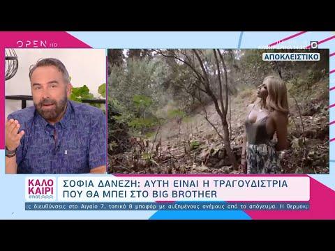 Σοφία Δανέζη: Αυτή είναι η τραγουδίστρια που θα μπει στο Big Brother - Καλοκαίρι #not | OPEN TV