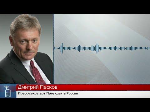 В Кремле прокомментировали поездку президента Украины В.Зеленского в поселок Золотое в Донбассе.
