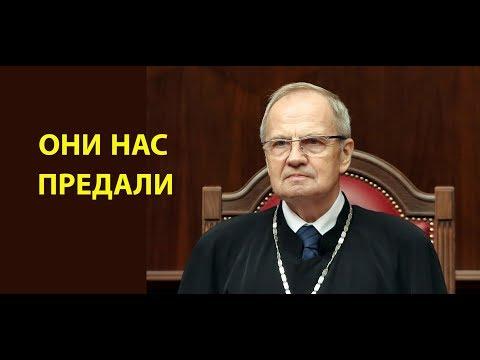 Конституционный суд нас предал!