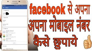 [Hindi] How to hide mobile number on facebook | tutovids | Fb me number kaise chupaye |