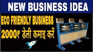 Low Investment Business in India 2019 Areca Leaf Plate Making Machine,Eran Daily 2000,Home Based,SMM