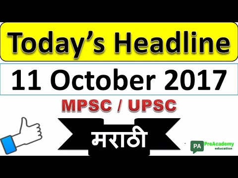 ( मराठी ) Today's Headline 11 October  2017, daily News Analysis in Marathi for MPSC/UPSC Exams,