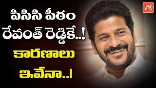 Revanth Reddy as PCC Chief .! | Who Will Get PCC Chief Post In Telangana.? |