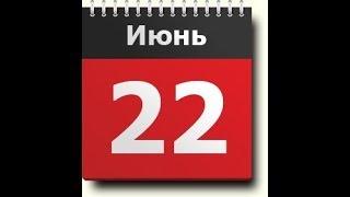 Календарь #LenRu. 22 июня: как начиналась война...
