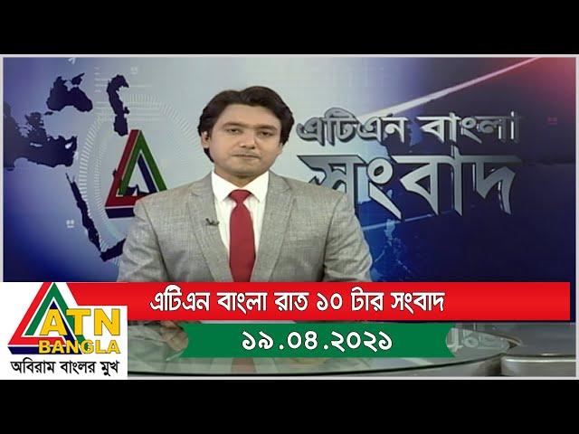 এটিএন বাংলা রাত ১০টার সংবাদ । 19.04.2021 | ATN Bangla News