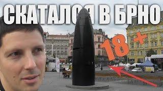 Брно Поезд Отель Болельщики | Чехия Novastrana(, 2016-10-19T10:03:10.000Z)
