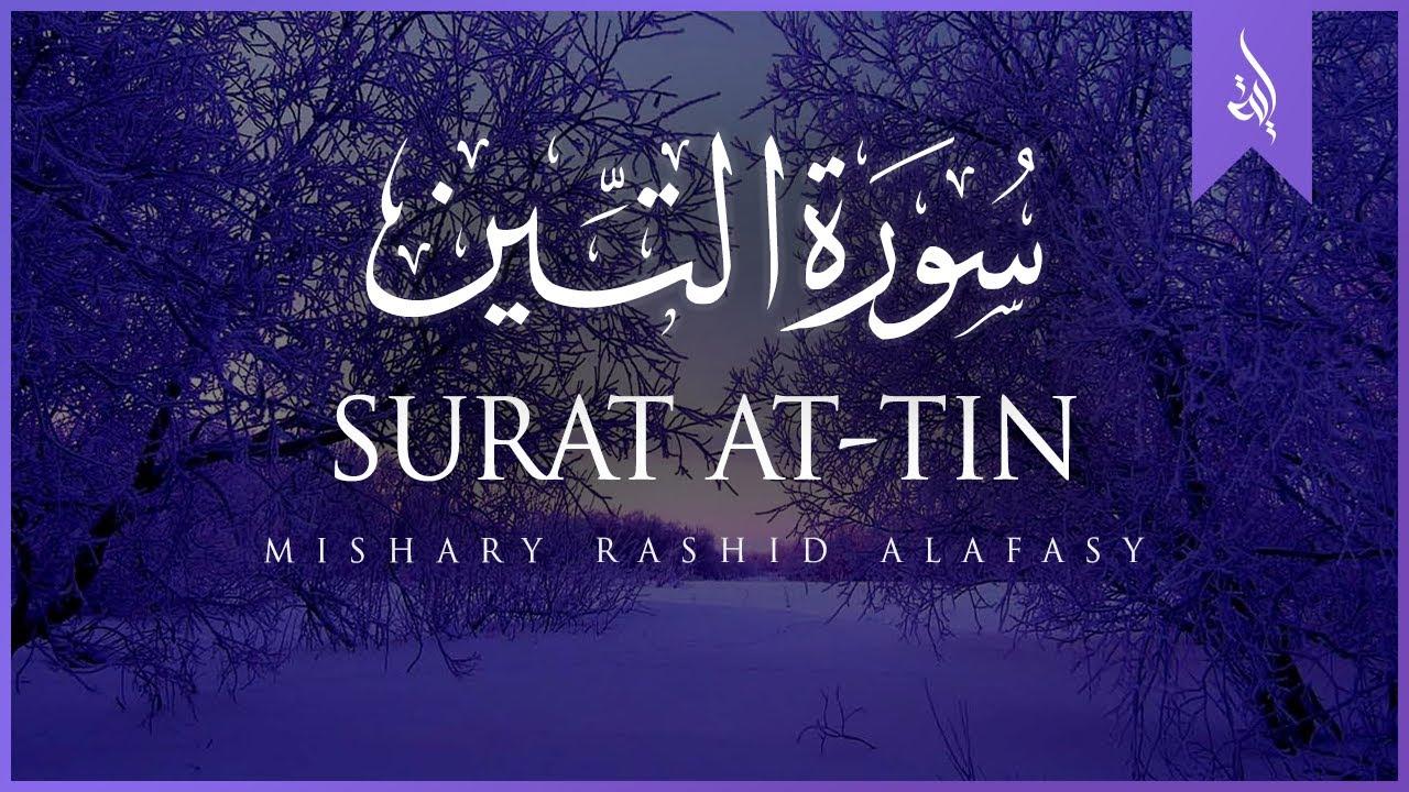 Surat At-Tin (The Fig) | Mishary Rashid Alafasy | مشاري بن راشد العفاسي | سورة التين