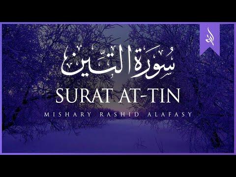 Surat At-Tīn (The Fig) | Mishary Rashid Alafasy | مشاري بن راشد العفاسي | سورة التين