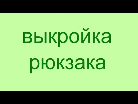 купить Рюкзак С Карманами Выкройка