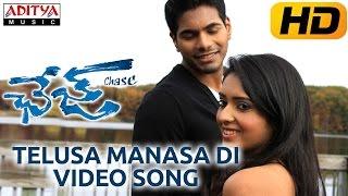Telusa Manasa Idi Full Video Song - Chase Movie Video Songs - Ramdivi, Spandana