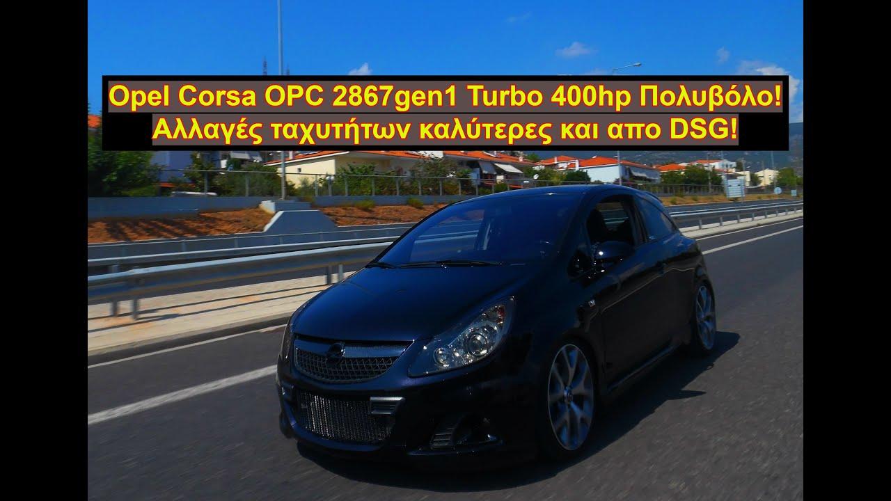 Opel Corsa OPC 400hp Πολυβόλο | The Best Cars GR