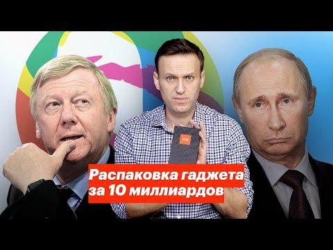 Смотреть Распаковка гаджета за 10 млрд рублей онлайн