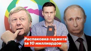 Розпакування гаджета за 10 млрд рублів