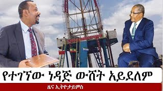 Ethiopia: የኢትዮታይምስ የዕለቱ ዜና   EthioTimes Daily Ethiopian News   Abiy Ahmed   Tamagn Beyene   Gedu
