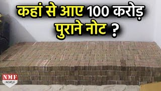 Kanpur में मिला पुराने नोटों का बिस्तर, लोगों के उड़े होश