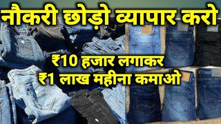 jeans wholesale market in Delhi| Jeans manufacturers in delhi | wholesalers of jeans | jeans factory