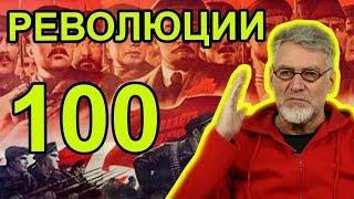 100 лет революции. Артемий Троицкий