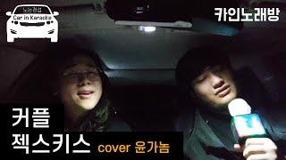 카인노래방ㅣ젝스키스 - 커플 ( cover by 윤가놈 )