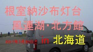 2017年7月20日 北海道根室半島納沙布岬に到着いたしました、途中道の駅...