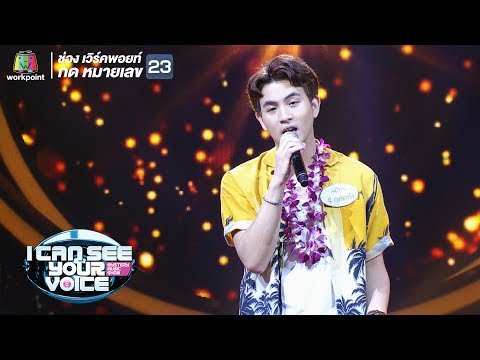 When I was your man  อุลตร้า  I Can See Your Voice TH