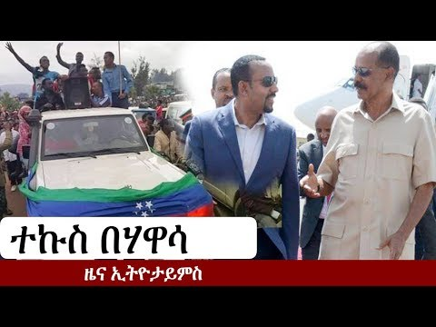 Ethiopia: የኢትዮታይምስ የዕለቱ ዜና | EthioTimes Daily Ethiopian News | Abiy Ahmed | Isaias Afewerki