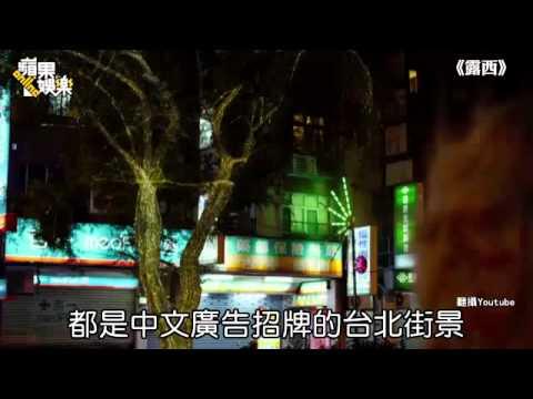 史嘉蕾愛死台灣 露西預告曝光 蘋果日報動新聞 2014 04 04