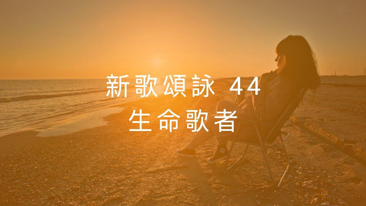 新歌頌詠44 生命歌者