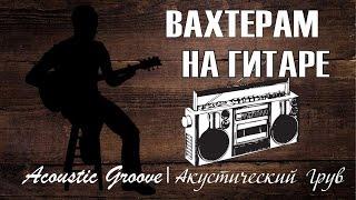 AG: Как играть Бумбокс - Вахтерам на гитаре I Разбор
