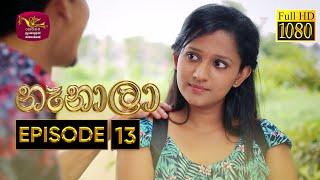 Nenala - නෑනාලා | Episode 13 - (2020-10-26) | Rupavahini Teledrama @Sri Lanka Rupavahini Thumbnail